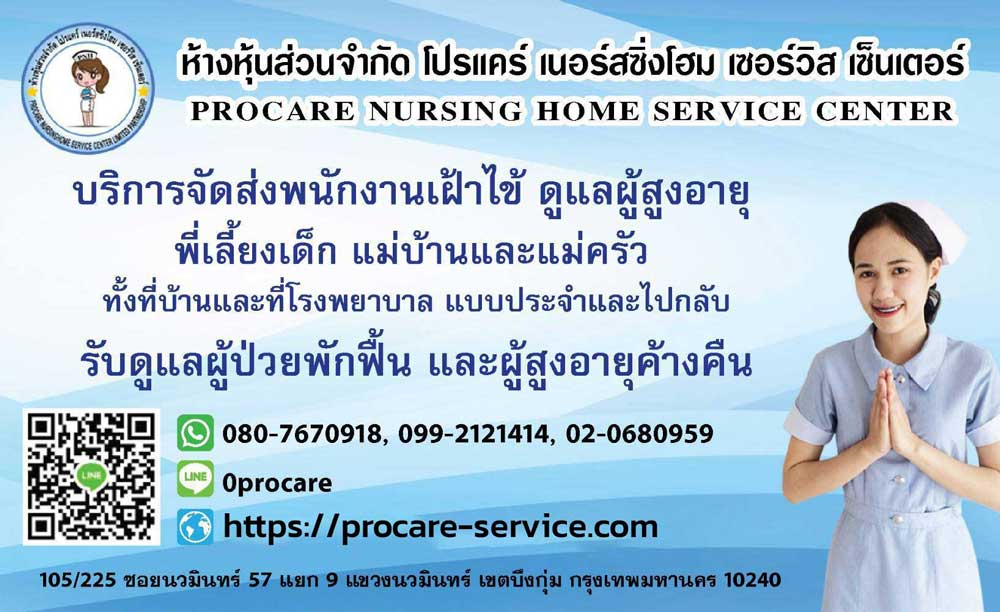 Procare Nursing Home